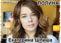 Полина из сериала Полярный на ТНТ