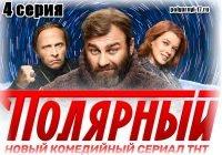 Полярный 4 серия от ТНТ постер