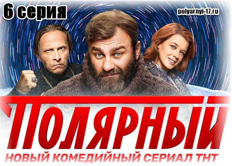 Полярный 6 серия постер