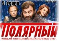 Полярный 9 серия ТНТ