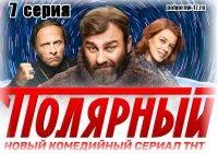 ТНТ Полярный 7 серия онлайн